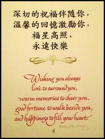 Chinese Wishes